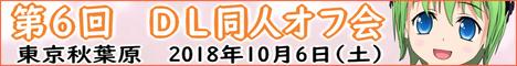 『第6回 DL同人オフ会』 特設ページ